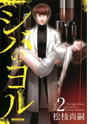 シバのヨル(2)(マンサンコミックス)