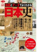 地図とデータでよくわかる日本史(JTBのMOOK)
