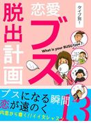 er-タイプ別!恋愛ブス脱出計画(eロマンス新書)