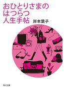 おひとりさまのはつらつ人生手帖(角川文庫)