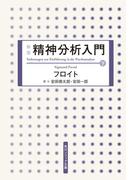 新版 精神分析入門 下(角川ソフィア文庫)