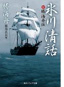 氷川清話 付勝海舟伝(角川ソフィア文庫)