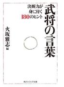 武将の言葉 決断力が身に付く180のヒント(角川ソフィア文庫)