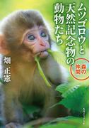 ムツゴロウと天然記念物の動物たち 森の仲間(角川ソフィア文庫)