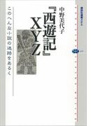 『西遊記』XYZ このへんな小説の迷路をあるく(講談社選書メチエ)