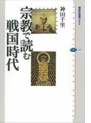宗教で読む戦国時代(講談社選書メチエ)
