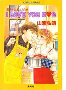 【シリーズ】I LOVE YOUはハート色(コバルト文庫)