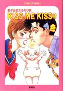 【シリーズ】KISS ME KISSはスペード色(コバルト文庫)