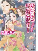 少年舞妓・千代菊がゆく!47 最初で最後の恋(コバルト文庫)