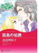 孤島の伯爵(ハーレクインコミックス)