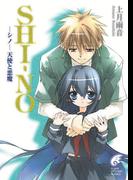 SHI-NO -シノ- 天使と悪魔(富士見ファンタジア文庫)