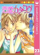 恋愛カタログ 23(マーガレットコミックスDIGITAL)