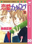 恋愛カタログ 30(マーガレットコミックスDIGITAL)
