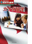 カナダ留学 改訂第5版
