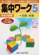 有名小受験集中ワーク 5・6才 改訂版 5 知識・常識