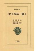 甲子夜話 三編  4(東洋文庫)