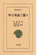 甲子夜話 三編  5(東洋文庫)