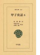 甲子夜話  6(東洋文庫)