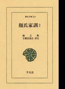 顔氏家訓 2(東洋文庫)