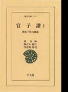 官子譜  1 囲碁手筋の源流(東洋文庫)