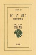 官子譜  2 囲碁手筋の源流(東洋文庫)
