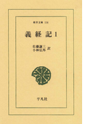 義経記  1(東洋文庫)