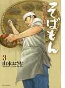 そばもんニッポン蕎麦行脚 3(ビッグコミックス)