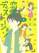 恋愛ディストーション 6(サンデーGXコミックス)