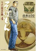 そばもんニッポン蕎麦行脚 4(ビッグコミックス)