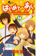 はじめてのあく 14(少年サンデーコミックス)