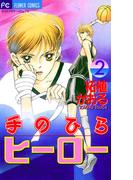 手のひらヒーロー 2(フラワーコミックス)