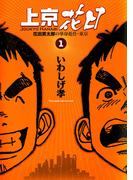 上京花日 1(ビッグコミックス)