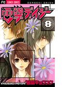 電撃デイジー 8(フラワーコミックス)