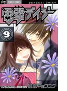 電撃デイジー 9(フラワーコミックス)