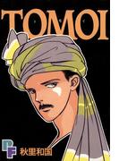 TOMOI(PFビッグコミックス)