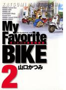 My Favorite BIKE 2(ビッグコミックス)