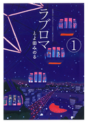 ラブロマ 新装版 1(ゲッサン少年サンデーコミックス)