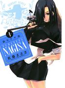 釣りチチ・渚 1(サンデーGXコミックス)