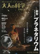大人の科学マガジン Vol.39 新型ピンホール式プラネタリウム