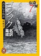 ゴシック名訳集成 西洋伝奇物語(学研M文庫)