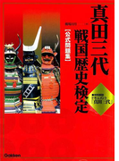 真田三代戦国歴史検定 公式問題集