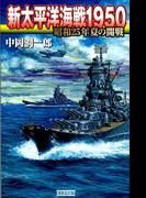 新太平洋海戦1950(歴史群像新書)