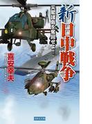新日中戦争 尖閣諸島を奪回せよ!!(歴史群像新書)