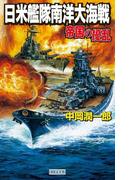 帝国の擾乱 日米艦隊南洋大海戦(歴史群像新書)