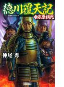 徳川覆天記1(歴史群像新書)