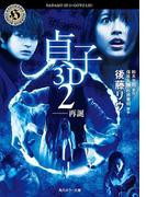 貞子3D 2 ──再誕(角川ホラー文庫)