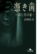 憑き歯 密七号の家(幻冬舎文庫)