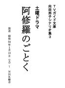 阿修羅のごとく(TVガイド文庫)