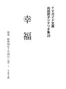 幸福(TVガイド文庫)