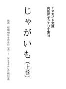 じゃがいも上巻(TVガイド文庫)